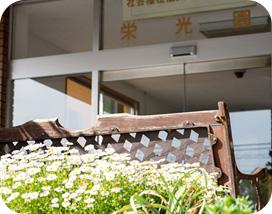 栄光園の玄関イメージ
