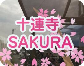 十連寺SAKURAの玄関イメージ