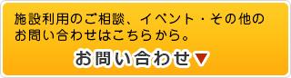栄光福祉会へのお問い合わせのボタン画像