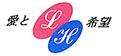 栄光福祉会のロゴ