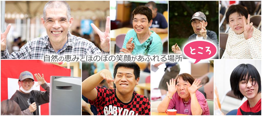 栄光福祉会イメージ画像01