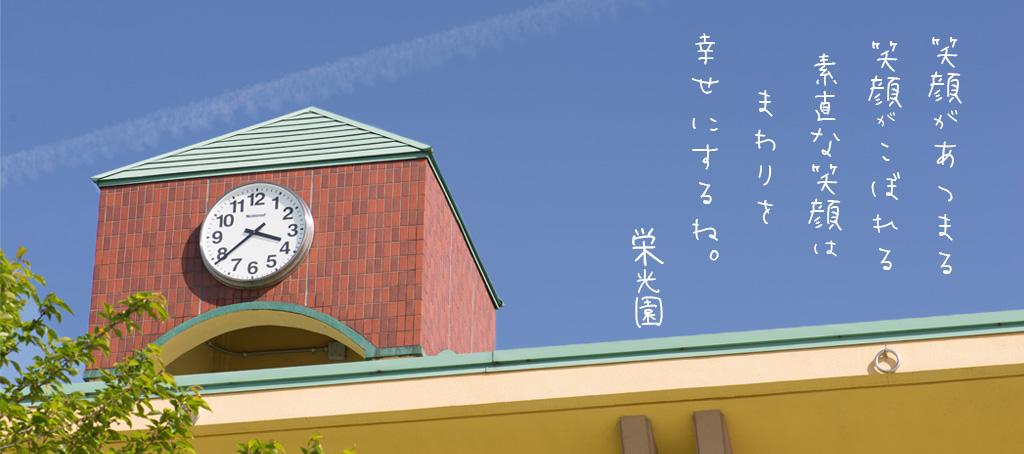 栄光福祉会イメージ画像02